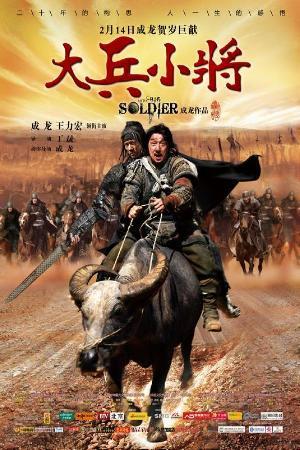 Da bing xiao jiang (2010)