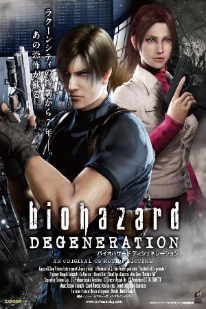 Biohazard Regeneration (2008)