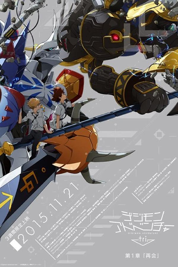 Digimon Adventure tri. -- Chapter 1: Reunion (2015)