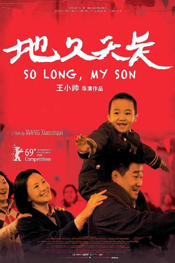So Long, My Son (Di jiu tian chang) (2019)