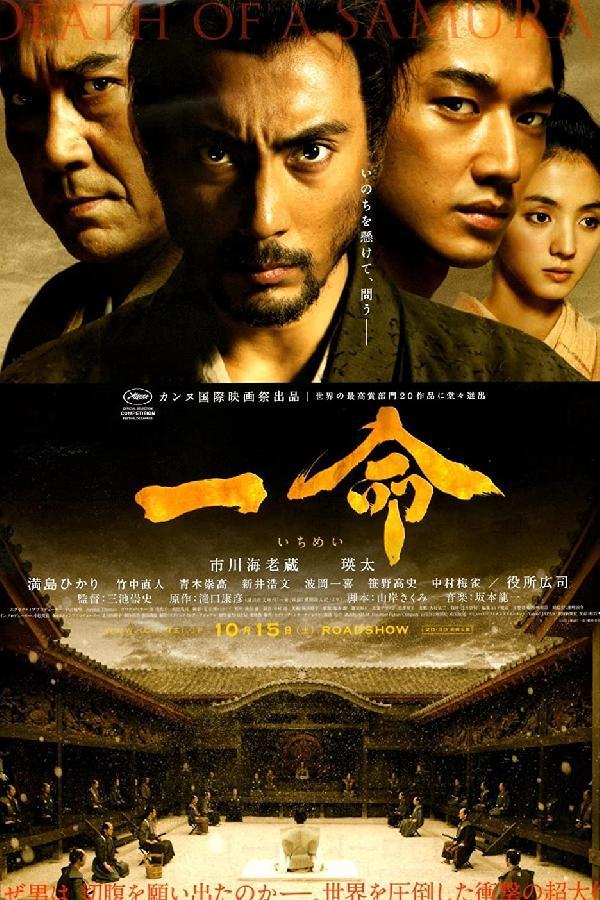 Hara-Kiri: Death of a Samurai (2011)