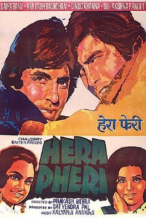 Hera Pheri (1975)